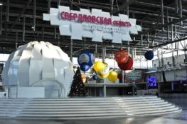 Yekaterinburg Ekspo
